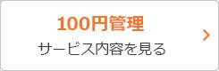 100円管理