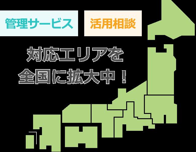 【管理サービス】【活用相談】対応エリアを全国に拡大中!