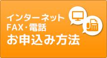 インターネット・FAX・電話 お申込みフォーム