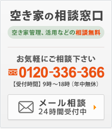 空き家の相談窓口 相談無料・全国対応 0120-336-366【受付時間】9時~18時(年中無休)