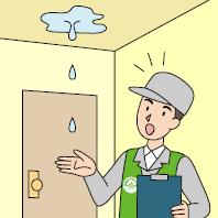 雨漏り点検