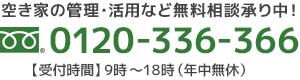 空き家の管理・活用など無料相談承り中!0120-336-366 【受付時間】9時~18時(年中無休)