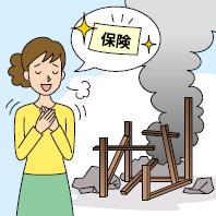 空き家の火災保険