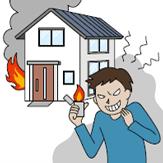 放火による火事・火災