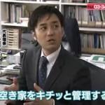 あさイチ(NHK)で空家・空地管理センターが取り上げられます!