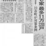 読売新聞で空家・空地管理センターが紹介されました!