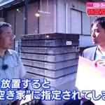NHK「あさイチ」に空家・空地管理センターの代表理事が出演します!