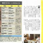 週刊現代に空家・空地管理センターが掲載されました