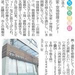 所沢市 市民新聞で空家・空地管理センターを紹介していただきました。