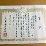 所沢市「新規創業ビジネスプランコンペ」で優秀賞をいただきました!