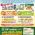所沢市の『野老澤町造商店』にパンフレットを置いていただきました!