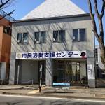 所沢市市民活動支援センターの連絡会議に参加してきました!