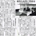 当センターが優秀賞を受賞したビジネスコンペが東京新聞に掲載されました!