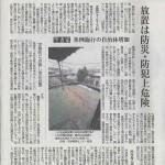 産経新聞で空き家問題の特集が組まれ、空家・空地管理センターが取材協力をしました。