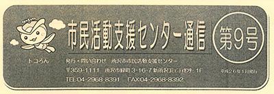 所沢市季刊誌