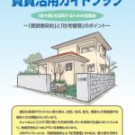 国土交通省よりDIY賃貸を盛り込んだ『個人住宅の賃貸活用ガイドブック』が公開されました