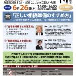 所沢市の商工会議所で『相続セミナー』が開催されます!