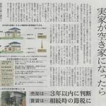 日経新聞で空家・空地管理センターの100円管理サービスが紹介されました!