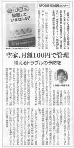 リフォーム新聞