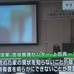 空家・空地管理センターの講演がテレビ埼玉にて取り上げられました。