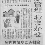 毎日新聞で空家・空地管理センターの空き家管理サービスが取り上げられました