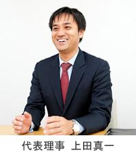 代表理事 上田真一