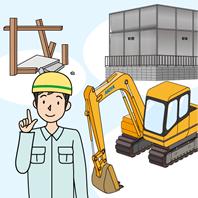 建物を解体する