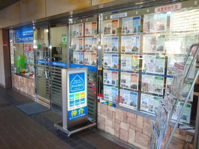 アーバンライフ住宅販売株式会社 六甲道店