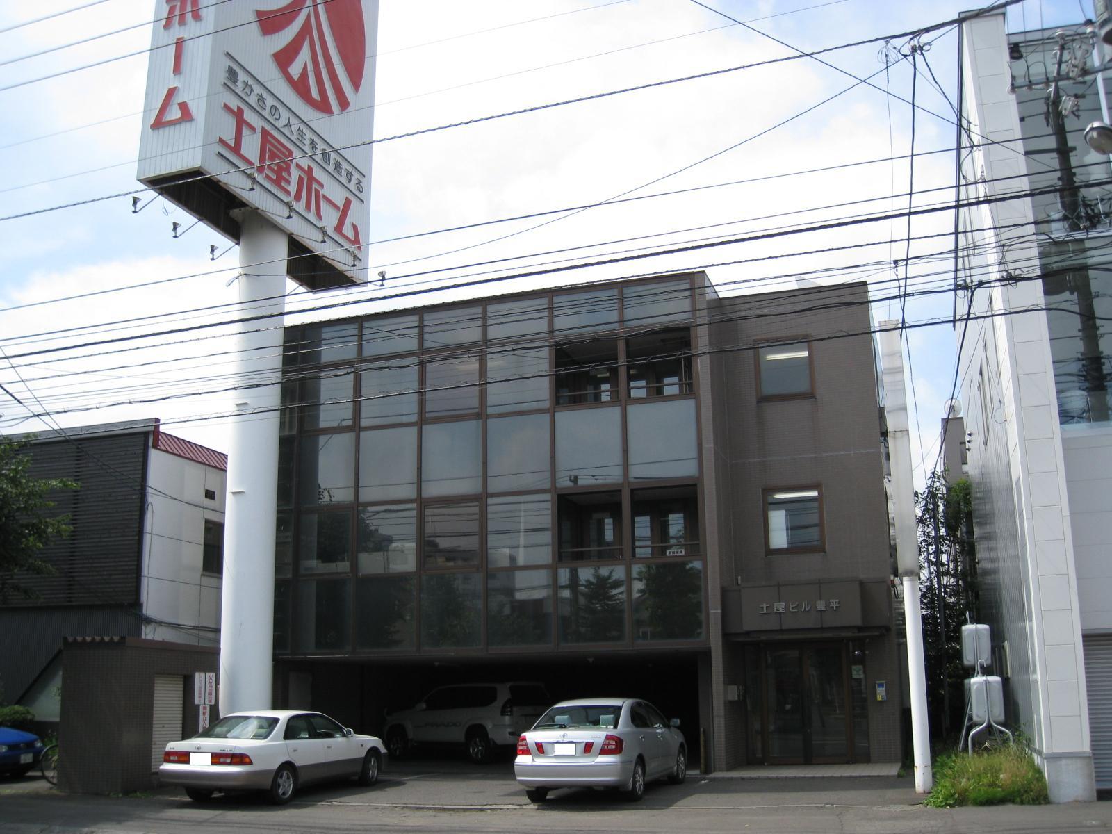 流通札幌豊平支店
