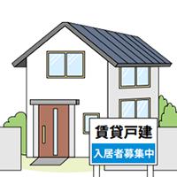 空き家を賃貸する