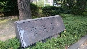 宮城県庁の看板