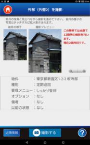 SAKASタブレット画面イメージ