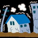 空き家の耐震性と地震保険について