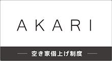 AKARI(空き家借上げ制度)