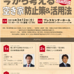 東京・読売新聞共催 無料セミナーでスピーチします