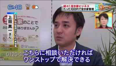 TV東京モーニングチャージ!