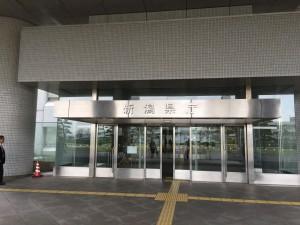 新潟県庁入り口