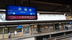 阪神芦屋駅の写真