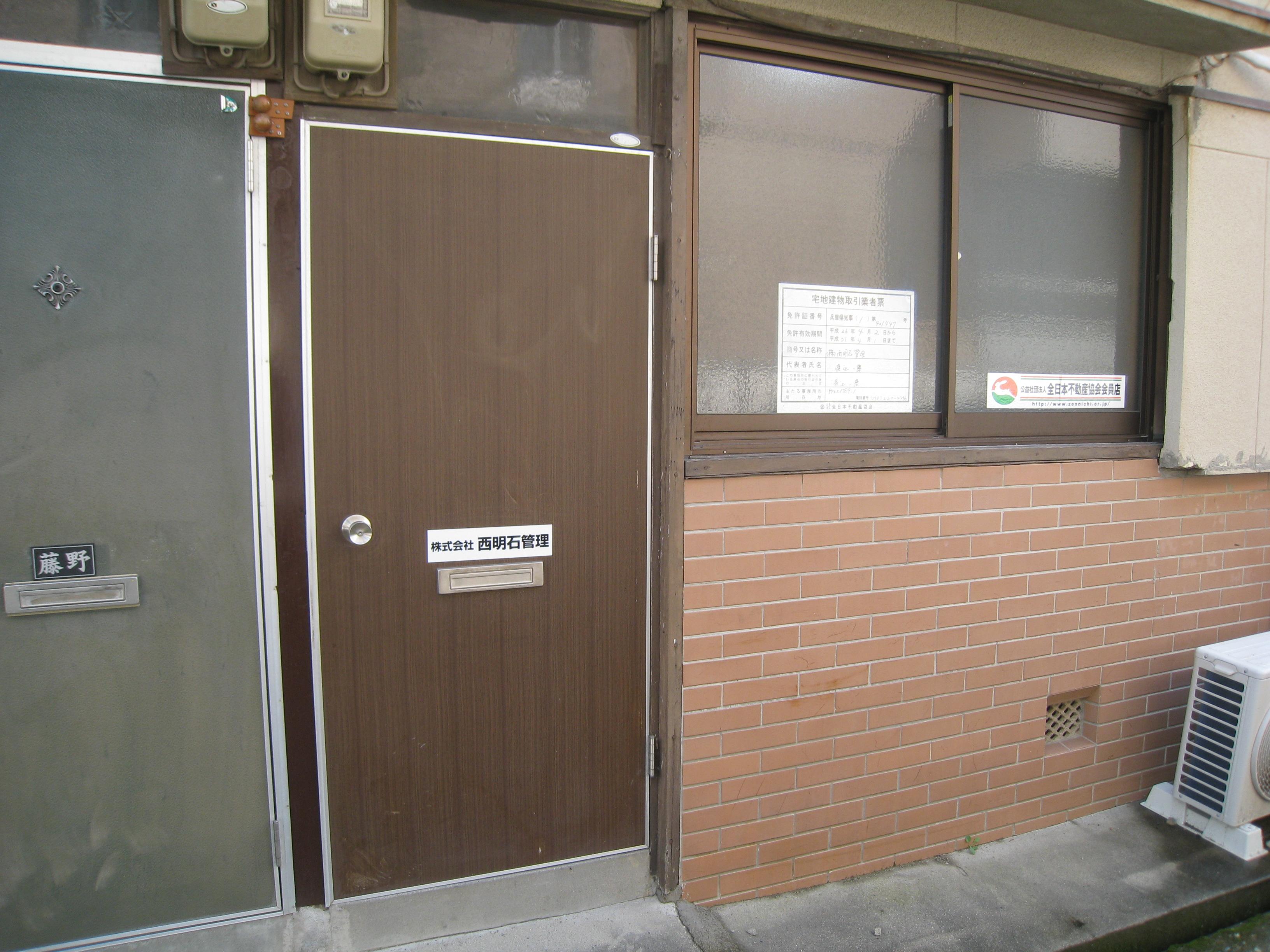 株式会社西明石管理_01
