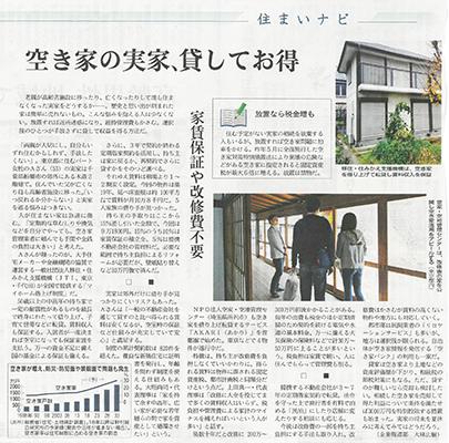 20160720_日本経済新聞_400