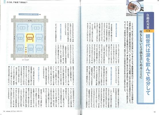 雑誌取材実績_2016年10月14日_終活読本ソナエ