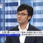 NHK「シブ5時」で空家・空地管理センターの活動が取り上げられます