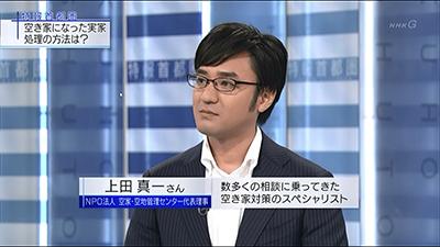 2016年11月4日_NHK特報首都圏