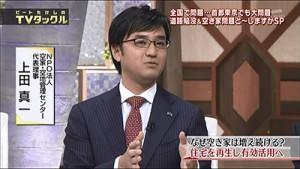 2016年11月27日_テレビ朝日 ビートたけしのTVタックル