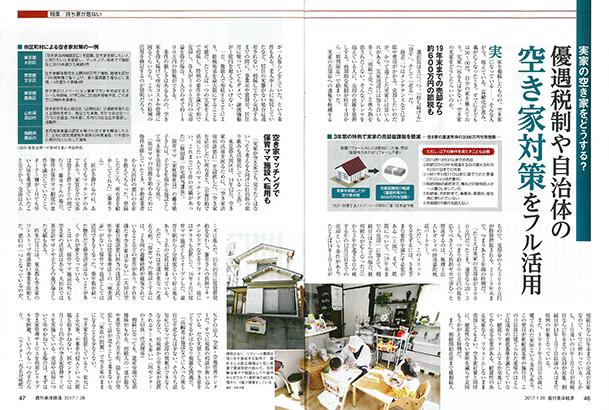 週刊東洋経済_2017年1月28日号