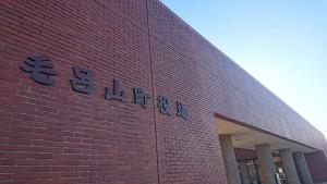 毛呂山町役場の写真