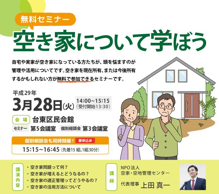 台東区 空き家セミナー