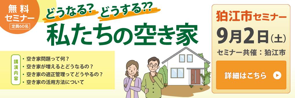 空き家セミナー情報(東京都狛江市)