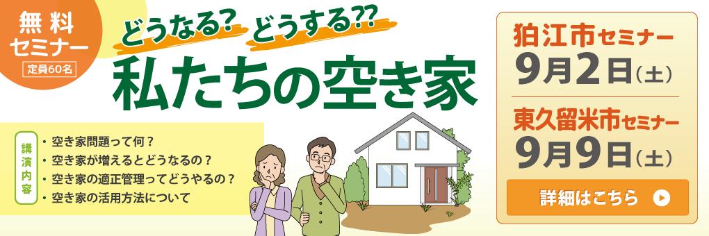 空き家セミナー情報(東京都狛江市_東久留米市)