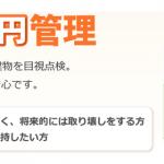 WEB版の日経新聞で空家・空地管理センターの100円管理が紹介されています!